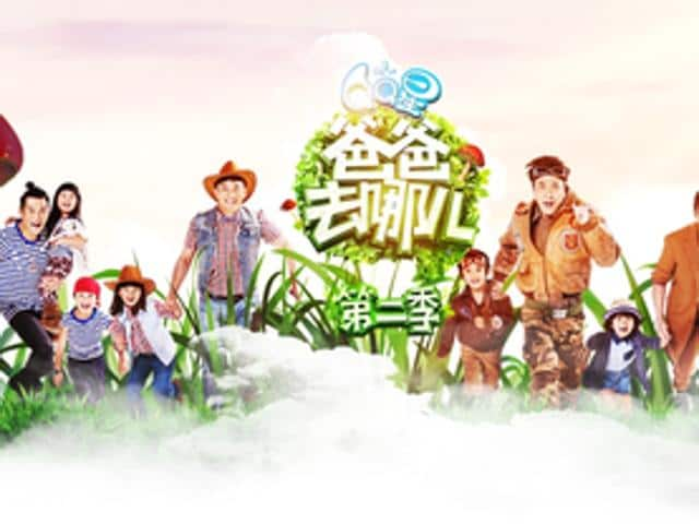An image of the Chinese show 'Dad Where Are We Going?' China is banning the children of famous entertainers from appearing on popular reality shows.