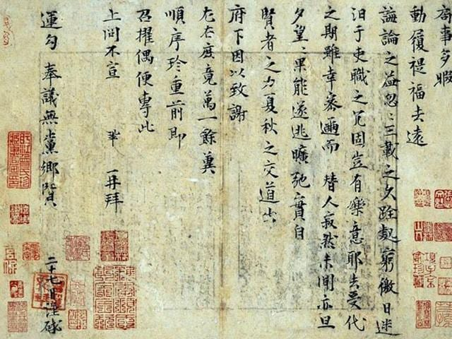 The letter, penned in 1080 by Chinese scholar Zeng Gong, was auctioned for 207 million yuan.