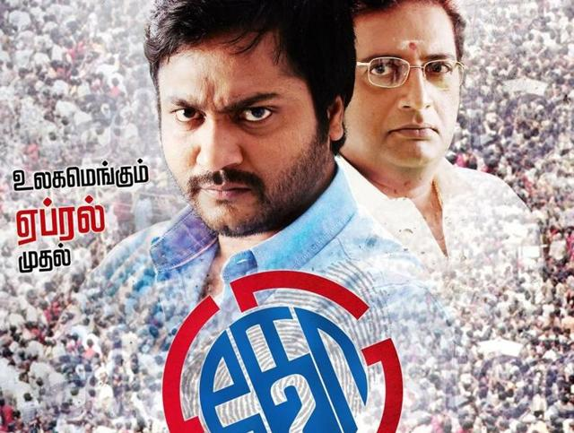 Directed by Sarath Babu, KO2 is a political drama, which released on May 13.