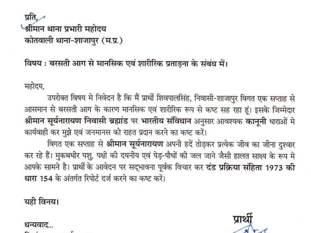 man submits application against Sun,Shajapur,heat wave in MP