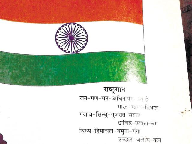 national anthem misprinted in books in MP