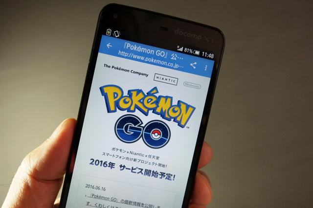 This photo illustration taken in Tokyo  shows the Pokemon official site through a Japanese internet website announcing the latest information for