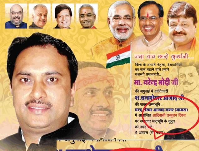 Goof-up in a full-page advertisement published by supporters of a BJP leader in major Hindi dailies of MP.