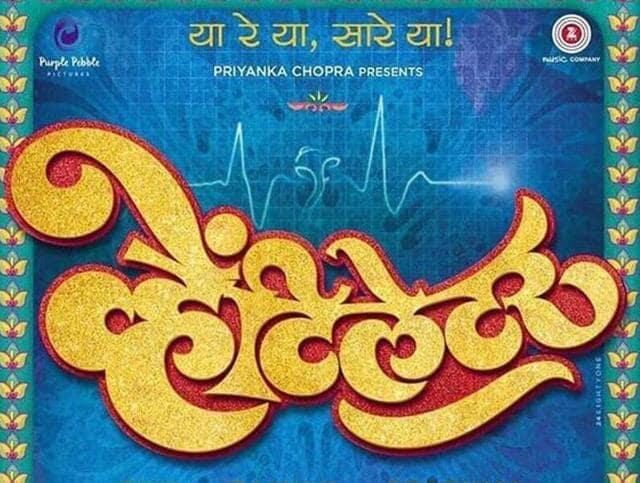 Priyanka Chopra's first Marathi film Ventilator,Priyanka Chopra,Marathi films
