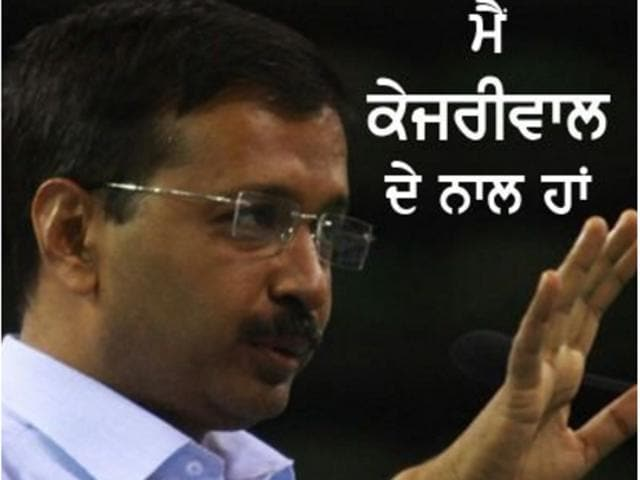 AAP,Aam Aadmi Party,Sunam candidate