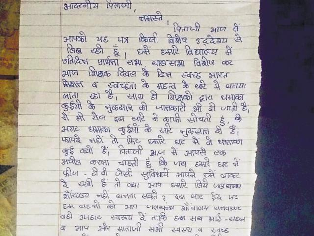 Himmat Rajpal, a Class 12 student in a government school in Makkasar village, has asked her father to build  modern toilets at home.