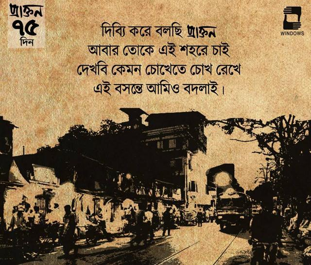 Praktan to be turned into a book of poems   regional movies