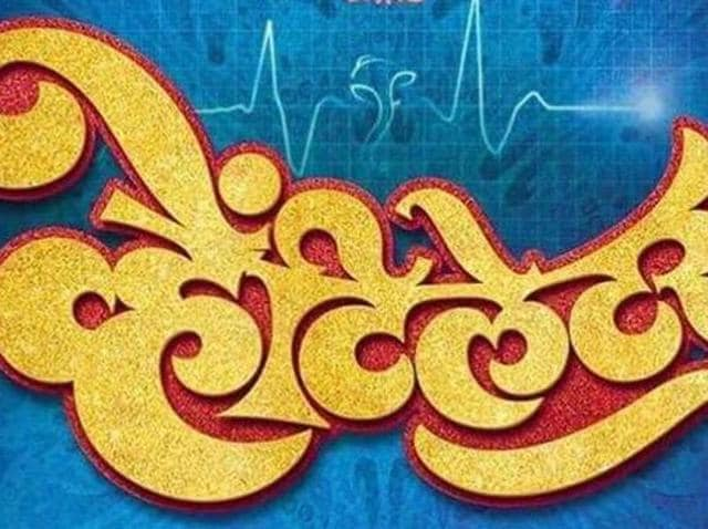 Directed by Rajesh Mapuskar, Ventilator is Priyanka Chopra's first foray into Marathi cinema.(Ventilator/Twitter)
