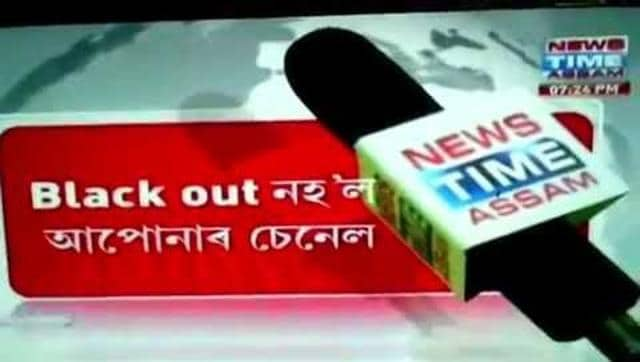 Current operator of News Time Assam, which is commercially ailing, say the ban will in fact be good as it will get the channel some free publicity and hopefully will bring in investors.(Screen grab)