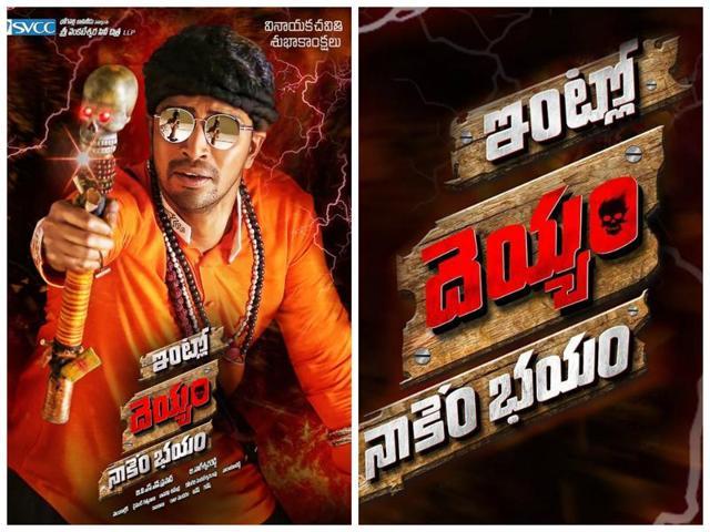 Telugu film industry