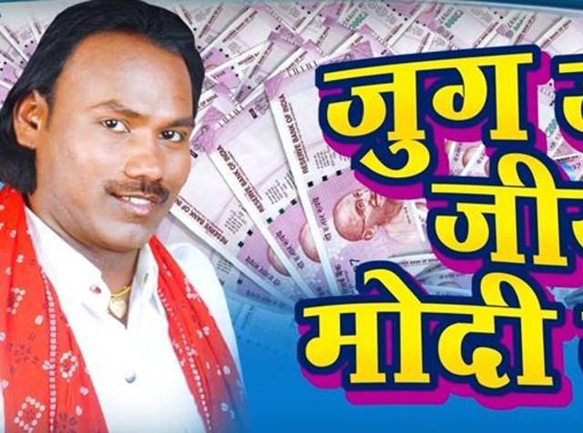 Bhojpuri songs are generally supportive of the move but many also talk of the inconvenience it has cause to scores of people.