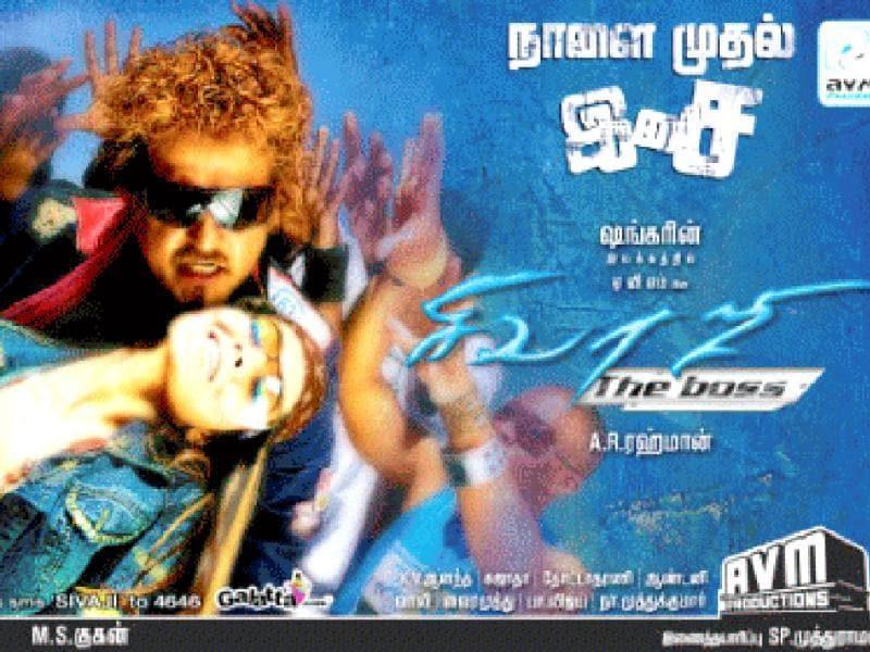 sivaji tamil full movie 2007