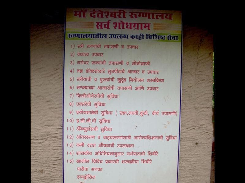 A board near the Shodhgram entrace lists the diseases that are treated here. Photograph by Pramit Bhattacharya
