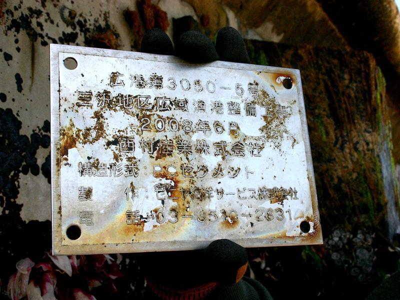 This handout photograph obtained courtesy of the Oregon Parks and Recreation (OPRD) shows a metal placard bearing Japanese writing found attached to the dock that washed ashore at Agate Beach in Oregon. AFP Photo