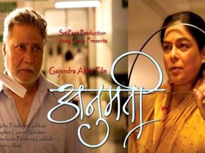 Vikram Gokhale shared the National Film Award for Best Actor with Irrfan for the former's Marathi film Anumati.