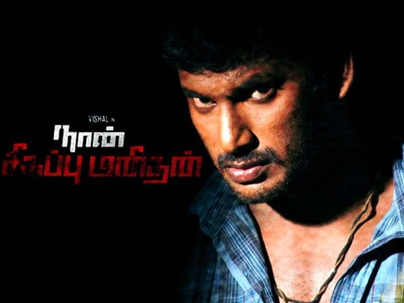 A still from the film Naan Sigappu Manithan.