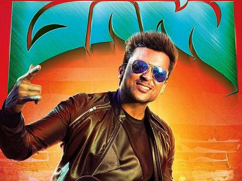 Masss is a Tamil horror comedy directed by Venkat Prabhu and stars southern star Suriya in a double role with Nayanthara as the female lead.