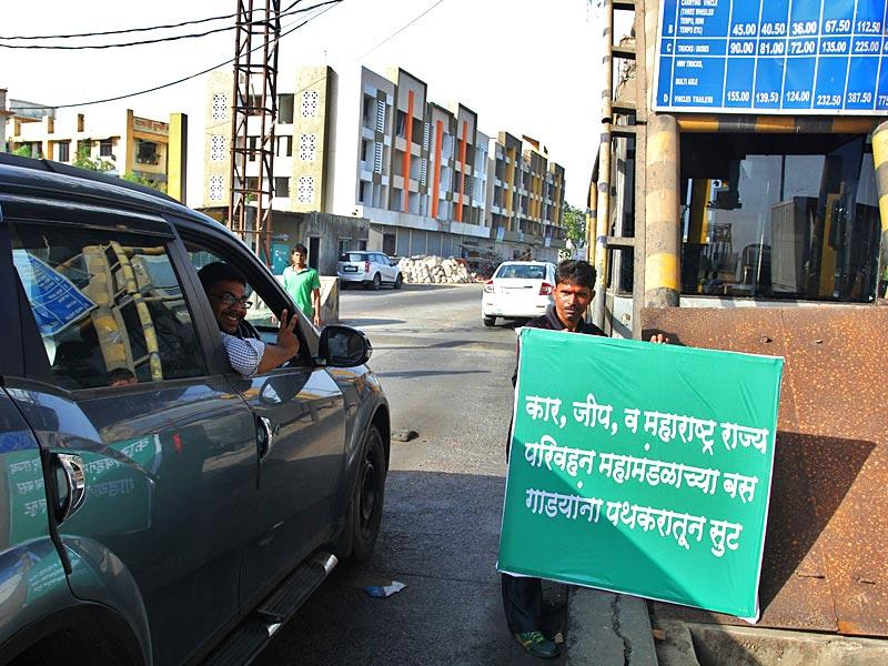 Maharashtra entered a partially toll-free regime from 1st June, 2015 with the closure of 12 toll plazas in the state. (Photo: Praful Gangurde)