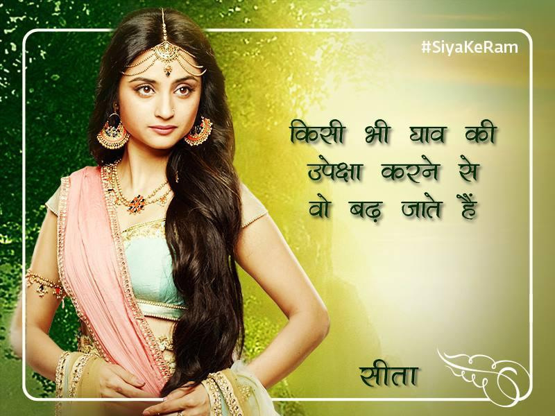 Madirakshi Mundle plays the role of Sita in Siya Ke Ram. (Star Plus)