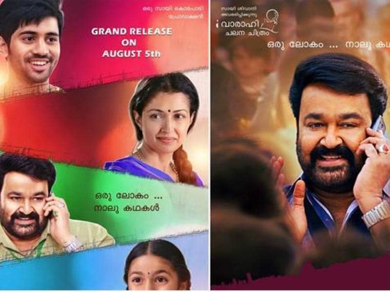The Malayalam film, Vismayam, stars Mohanlal and Gautami in the lead roles. It has been dubbed in Tamil (Namadhu) and Telugu (Manamantha) as well.