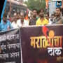 Maharashtra bandh over Maratha quota protests for reservations in jobs,...