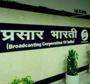 Doordarshan plans to rope in professionals