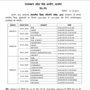 RPSC School Lecturer exam time table released