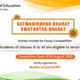 Education ministry, NCERT begins online essay competition on Aatma Nirbhar Bharat- Swatantra Bharat' theme, apply now