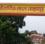 Mahabharata Research Center to come up at UP's Lakshagriha