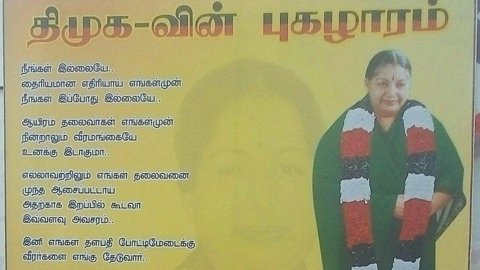 Jayalalithaa,AIADMK,Tamil Nadu