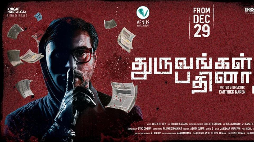 Dhuruvangal Pathinaaru movie review,Dhuruvangal Pathinaaru review,Dhuruvangal Pathinaaru