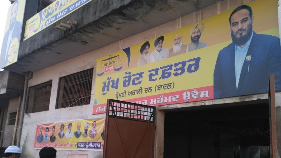 SAD-BJP candidate Mohammed Owais's hoardings without Prime Minister Narendra Modi's picture outside the party office in Malerkotla.