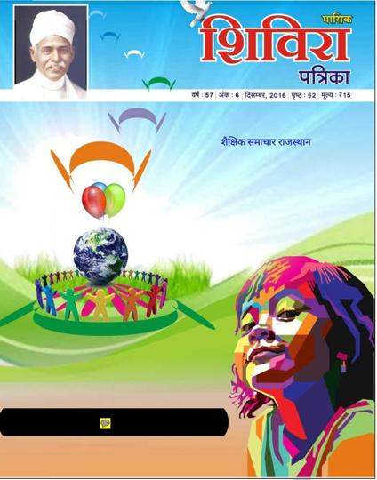 A copy of Shivira Patrika has been sent to each school principal in the state.