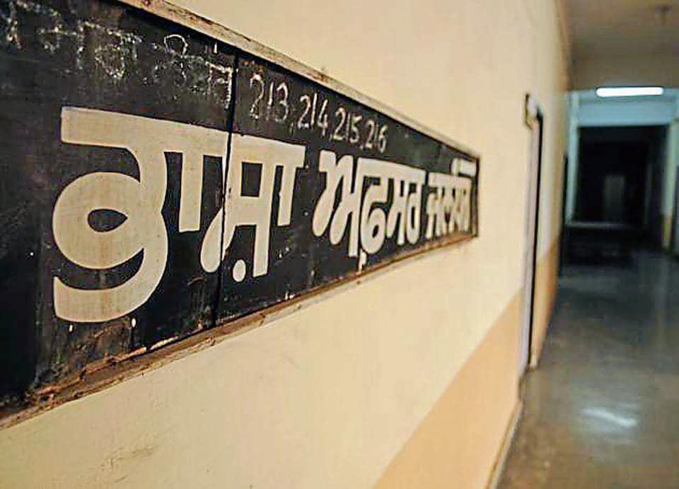 Language department in Jalandhar