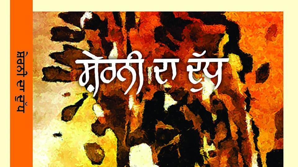 Cover of memoirs of SRLadhar.