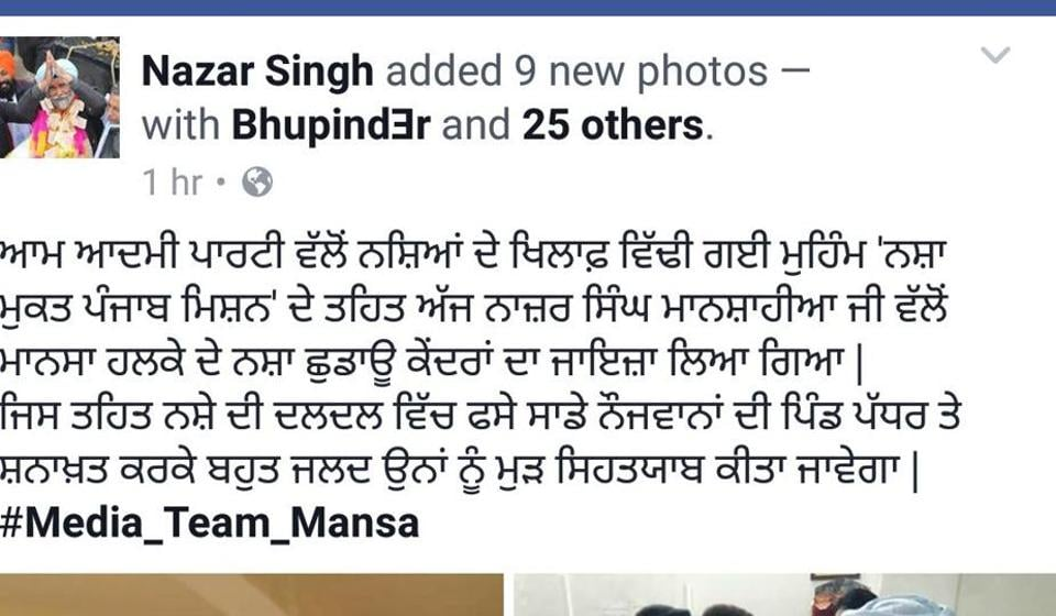 As a part of its campaign, Mansa candidate Nazar Singh Manshahia visited two de-addiction and rehabilitation centres in the district and met the patients on Thursday.