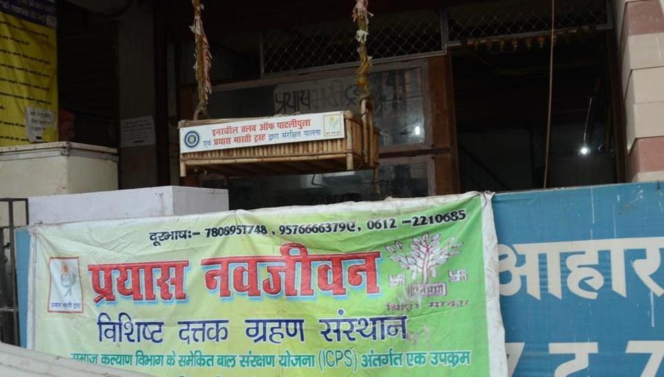 adoption centre,Bihar kids,family curt
