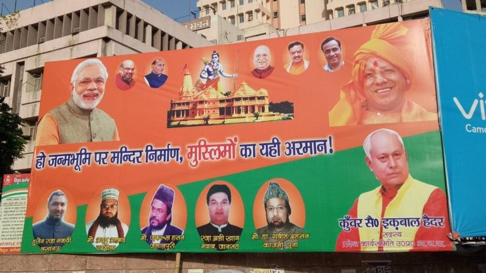 Muslims in UP,UP CM,Ram Temple