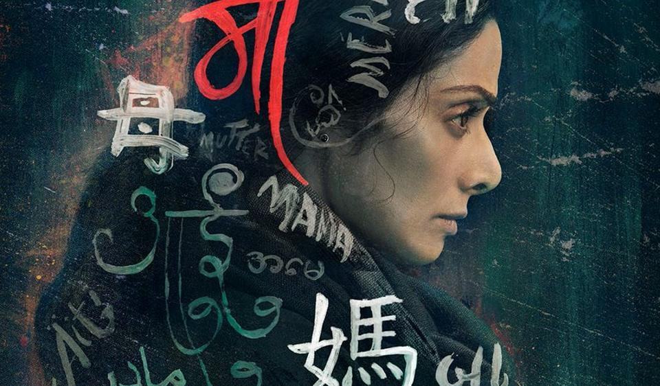 Sridevi on the poster of Mom.