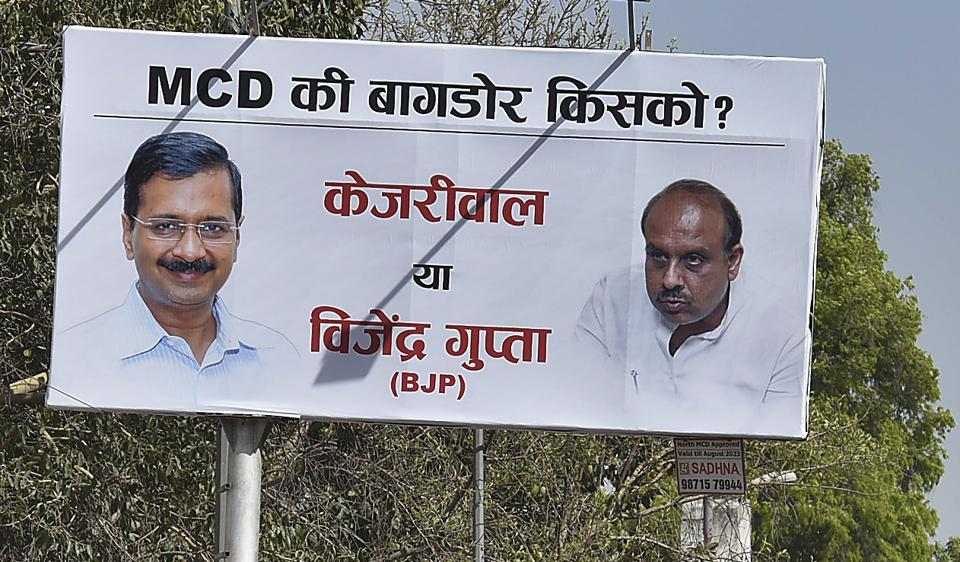 An Aam Aadmi Party billboard at Shadipur bus depot. BJP leader Vijender Gupta had complained to the state election commission against AAP for using a 'distorted' picture of him for the campaign.