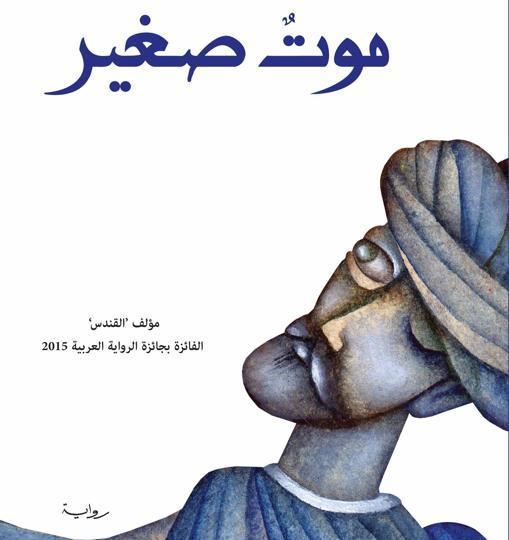 The book cover of A Small Death by Mohammed Hasan Alwan.