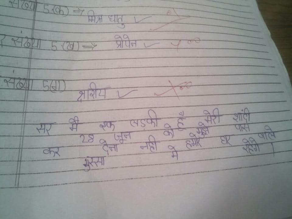 A girl's answer sheet with a request for awarding of passing marks as her wedding is scheduled next month.