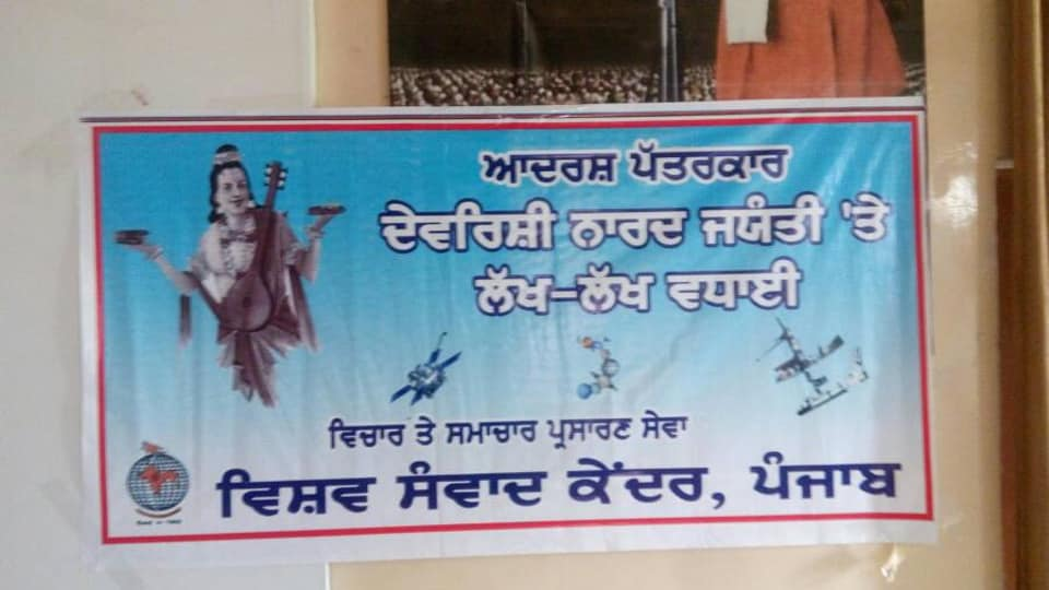 A poster pasted on the wall during a seminar by the RSS in Mansa.