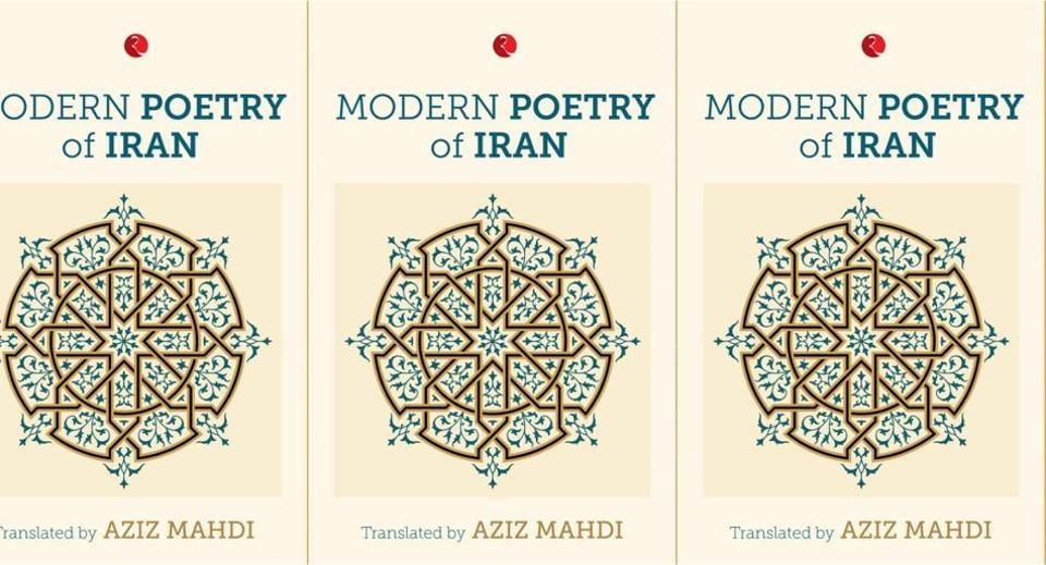 Modern Poetry of Iran,Aziz Mahdi,Persian poems
