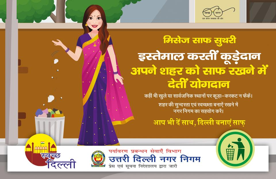 Hoardings put up in north Delhi to ensure a clean city.