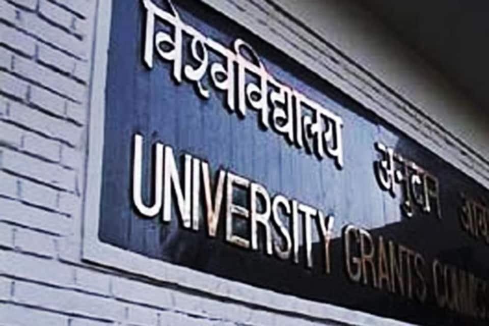 UGC,AICTE,Yash Pal committee