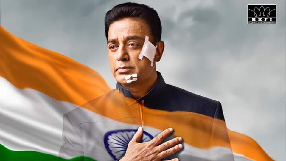 A teaser of the film Vishwaroopam 2 will be released during Ramzan.