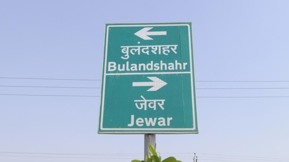 Greater Noida,Jewar toll plaza,professor