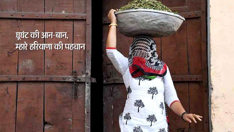 """The caption on Krishi Samvad's cover reads: """"Ghoonghat ki aan-baan, mahra Haryana ki pechchan"""" (Pride of the veil is the identity of my Haryana)"""