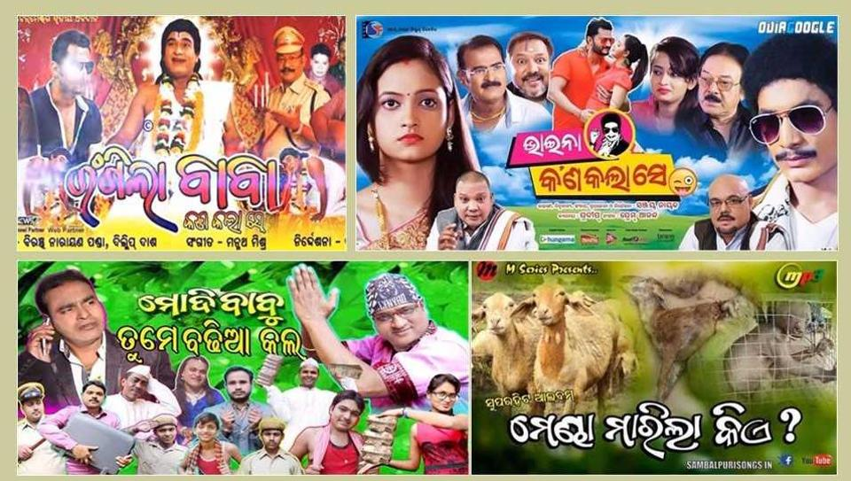 The mysterious killing of sheep in an Odisha village have come as a godsent opportunity for the Odia music industry to better its sagging fortunes.